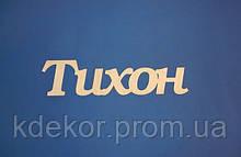 Имя Тихон заготовка для декора