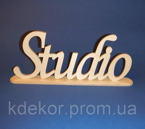 Слово Studio... заготовка для декора