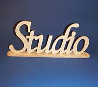 Слово Studio... заготовка для декора, фото 1