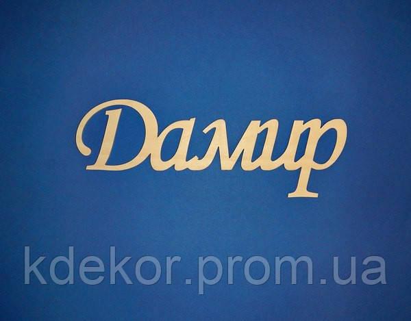 Имя  ДАМИР заготовка для декора