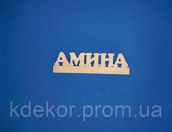 Имя  Амина заготовка для декора