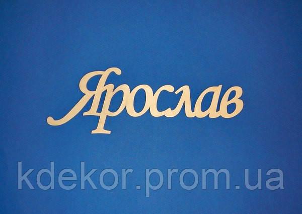 Имя Ярослав заготовка для декора