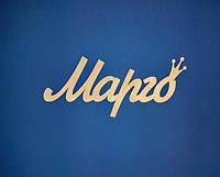 Имя  МАРГО (с коронкой) заготовка для декора