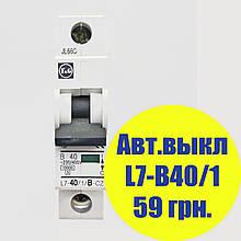 Автоматический выключатель Moeller L7-40/1/B, категория B,10kA, In=40A, 1P, артикул 950703133