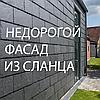 Недорогий фасад зі сланцю