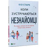 Книга Коли зустрічаються незнайомці