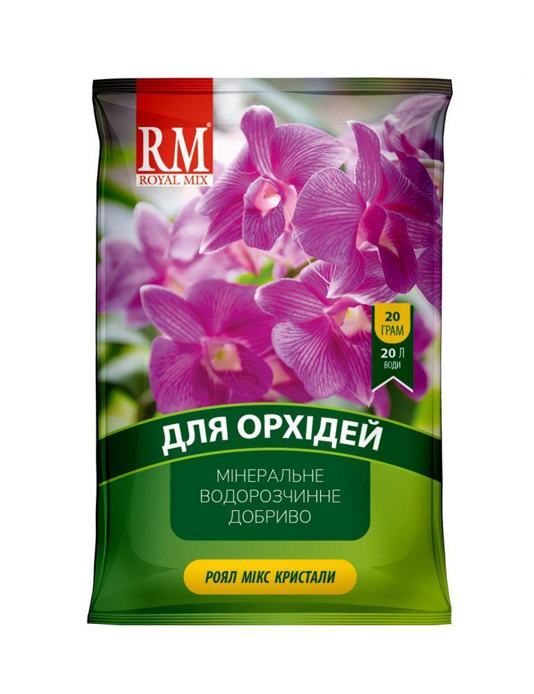 Добриво Royal Mix crystal для орхідей (N-13;P-5;K-26+мікроелем.+прилипач) 20г, Агрохімпак