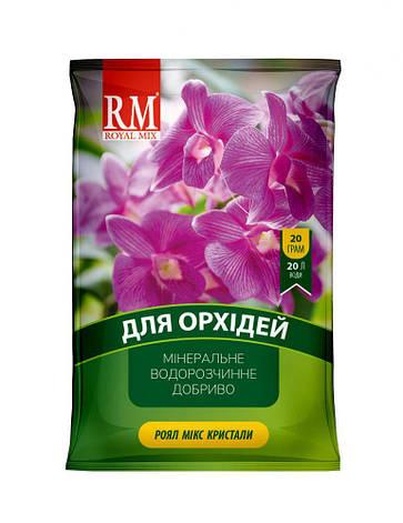 Добриво Royal Mix crystal для орхідей (N-13;P-5;K-26+мікроелем.+прилипач) 20г, Агрохімпак, фото 2