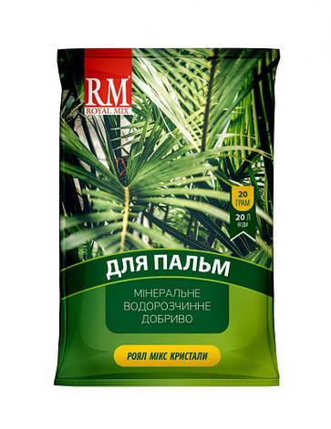 Добриво Royal Mix crystal для пальм (N-18;P-12;K-18+мікроелем.+прилипач) 20г, Garden Club, фото 2