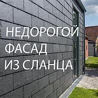 Сланец фасадный SAMACA коммерческое предложение 2021
