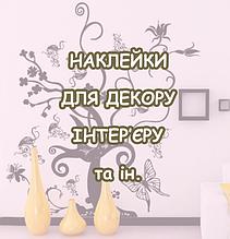 Наклейки для декора (интерьера и др.)