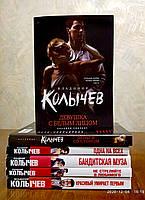 Владимир Колычев комплект 6 книг (новые!)
