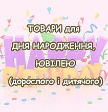 День рождения (взрослый, детский), юбилей