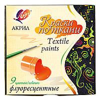 Краски по ткани флуоресцентные 9 цв. 29С 1744-08 код: 353419