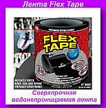 Скотч стрічка flex tape (w-86) (100), фото 4