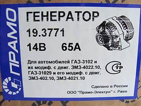 Генератор Волга Газель ЗМЗ 402 2руч. 65А (ПРАМО), фото 2