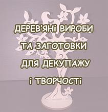 Деревянные изделия и заготовки из фанеры (для декупажа и творчества)