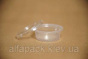 Соусник прозрачный с крышкой (30ml) PP, упаковка 100 шт, (1,4 грн/шт)