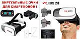Окуляри віртуальної реальності VR BOX 2.0, фото 5