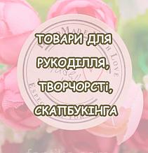 """Товары для рукоделия, творчества, """"Hand made"""", срапбукинга и др."""