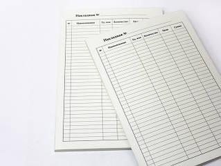 Бланки (накладные, товарные чеки, счета, бумага для окон, трудовые книги)