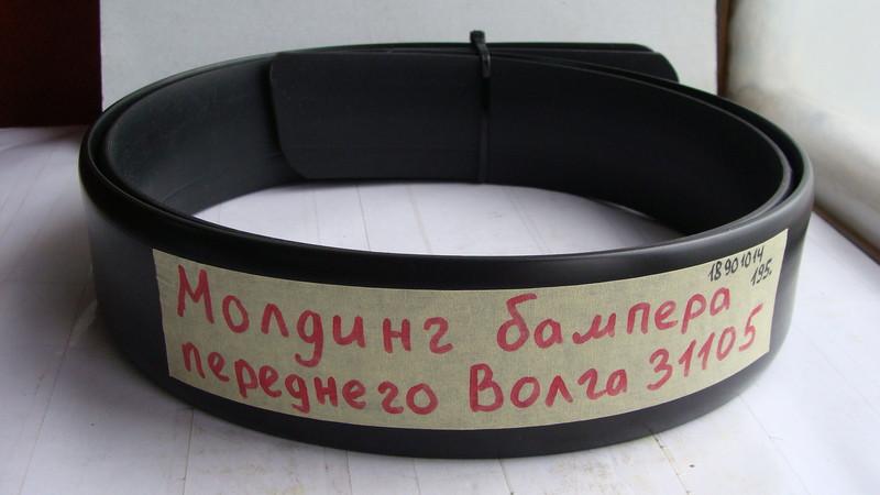 Молдинг бампера переднего Волга 31105 из 2шт (пр-во Россия) ТП