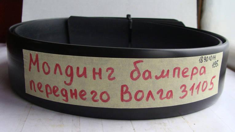 Молдинг бампера переднего Волга 31105 из 2шт (пр-во Россия) ТП, фото 2
