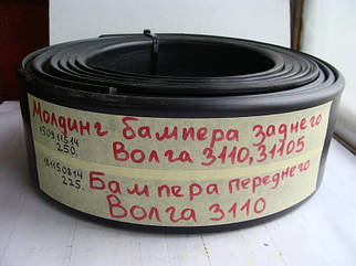 Молдинг бампера переднього Волга 3110