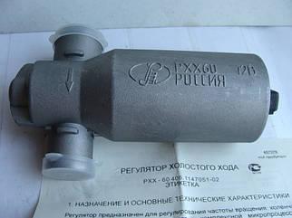 Регулятор холостого ходу 60 РХХ Газель, Волга дв.406,405 (пр-во ЗМЗ Росія)