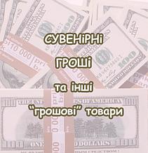 Деньги сувенирные и другие денежные товары