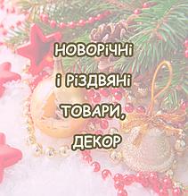 Новогодние и рождественские товары, декор