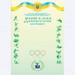 Изготовление дипломов, грамот, типография Диол-Принт, Одесса