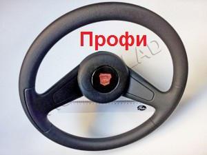 Колесо рулевое (руль) Газель,Соболь (Профи)