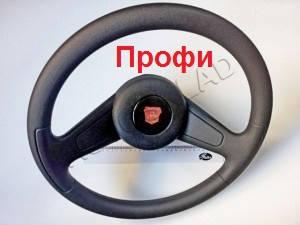 Колесо рульове (кермо) Газель,Соболь (Профі), фото 2