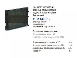Радіатор охолодження ЗАЗ 1102 Таврія Славута алюм. (пр-во LUZAR Росія)