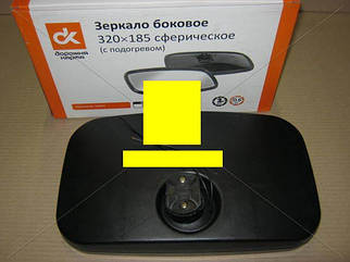Зеркало боковое КАМАЗ 320х185 сферич. (с подогр.)