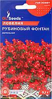 Семена Лобелия Рубиновый фонтан 0,1 г, GL Seeds