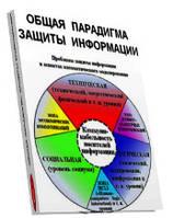 Общая парадигма защиты информации.Монография.И.Громыко