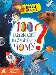 Книга Наша планета. Автор - Каспарова Ю. В. (РАНОК) (укр)