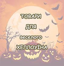 Товары для Хеллоуина