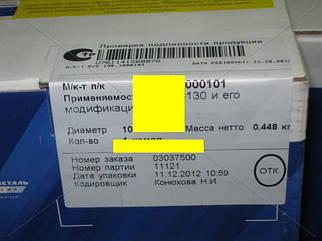 Кільця поршневі ЗІЛ 130 100,0 (к-кт на 4 поршнів) М/К (вир-во Кострома Росія)