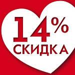 Дарим скидку - 14%