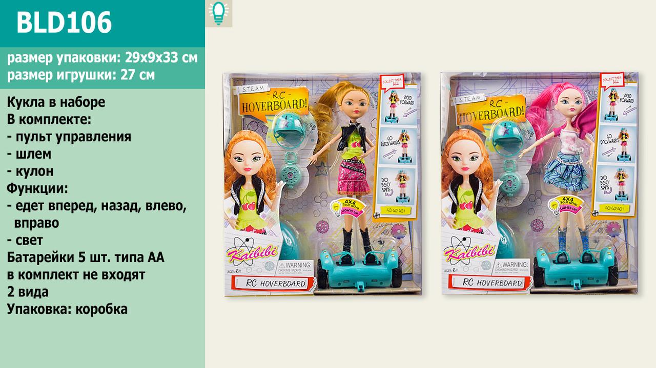"""Кукла с аксессуарами """"Каibib Princess"""", на р/у, BLD106"""