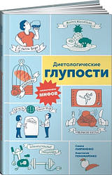 Книга Дієтологічні дурниці. Повалення міфів. Автор - Семен Лавриненко (Інтелектуальна Література)