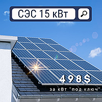 Солнечная станция под зеленый тариф 15 кВт
