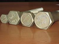 Болт нержавеющий М10 ГОСТ 7805-70. DIN 933