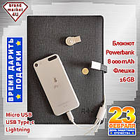 Блокнот Power Bank 8000 mAh + USB 16 GB (бизнес ежедневник, органайзер, павербанк, флешка) Код: bm44