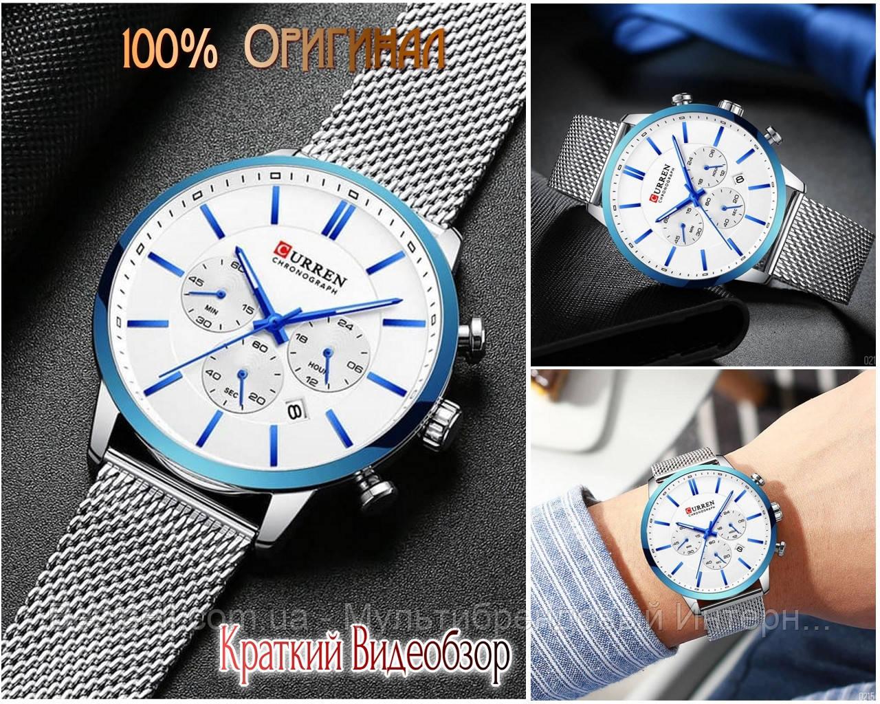 Оригинальные мужские часы хронограф стальной ремешок Curren 8340 Silver-Blue / Часы Курен