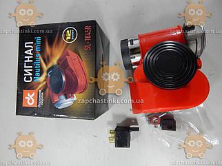 Сигнал равлик Nautilus mini червоний 12V (пр-во ДК Україна) sl-1045r