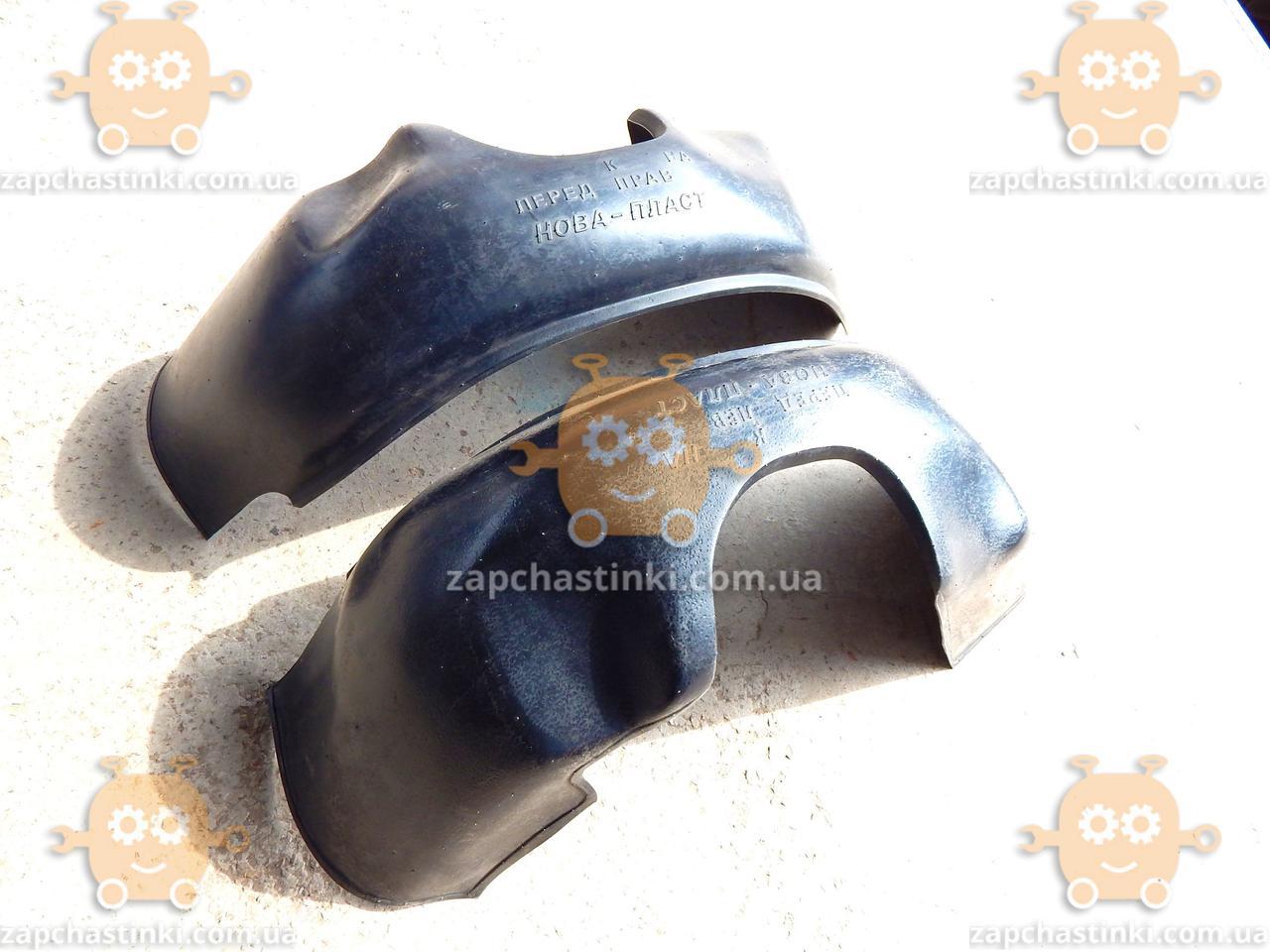 Підкрилки передні ВАЗ 1117 - 1119 (2шт) (пр-во Нова Пласт) ПД 204906